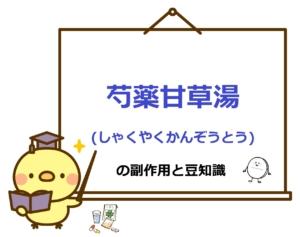 【漢方】 芍薬甘草湯 (しゃくやくかんぞうとう)の副作用と豆知識