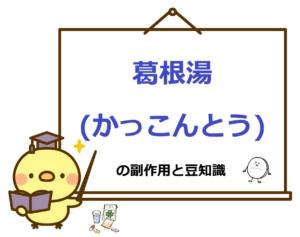 【漢方】 葛根湯 (かっこんとう)の副作用と豆知識