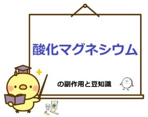 酸化マグネシウム錠の副作用と豆知識【便秘薬】