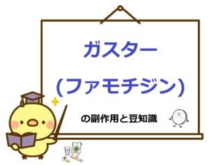 ガスター錠(ファモチジン)の副作用と豆知識【胃薬】