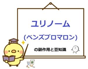 ユリノーム錠(ベンズブロマロン)の副作用と豆知識【痛風】