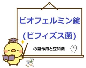 ビオフェルミン錠(ビフィズス菌)の副作用と豆知識【整腸剤】