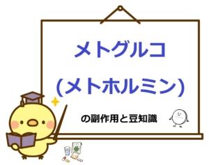 メトグルコ錠(メトホルミン)の副作用と豆知識【糖尿病】