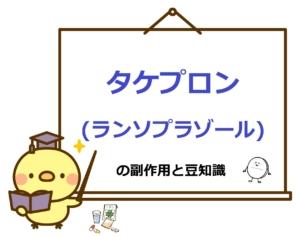 タケプロン(ランソプラゾール)の副作用と豆知識【胃薬】