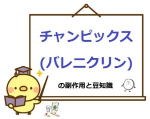 チャンピックス錠(バレニクリン)の副作用と豆知識【禁煙補助薬】