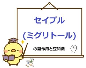 セイブル(ミグリトール)の副作用と豆知識【糖尿病】