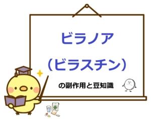 ビラノア(ビラスチン)の副作用と豆知識【花粉症、アトピー】