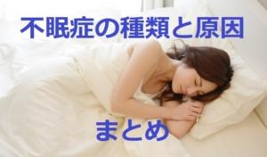 不眠症の種類と原因・年齢の関係まとめ【睡眠障害】
