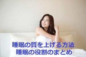 睡眠の質を上げる方法・睡眠の役割のまとめ【睡眠障害】