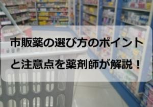 市販薬の選び方のポイントと注意点を薬剤師が解説!